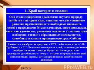 1. Край каторги и ссылки Они стали сибирскими краеведами, изучали природу, хозяй