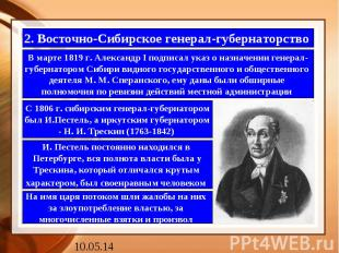 2. Восточно-Сибирское генерал-губернаторство В марте 1819 г. Александр I подписа