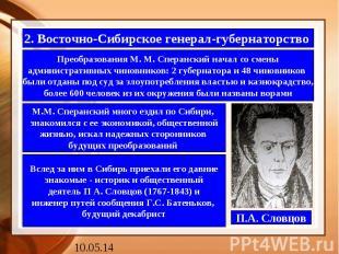 2. Восточно-Сибирское генерал-губернаторство Преобразования М. М. Сперанский нач