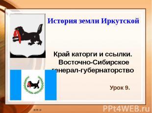 История земли Иркутской Край каторги и ссылки. Восточно-Сибирское генерал-губерн