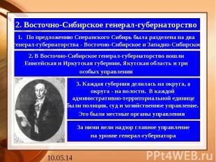 2. Восточно-Сибирское генерал-губернаторство По предложению Сперанского Сибирь б