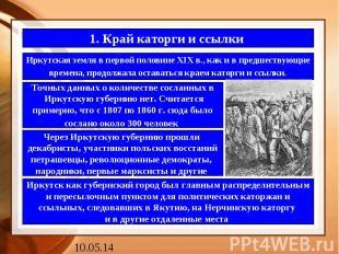 1. Край каторги и ссылки Иркутская земля в первой половине XIX в., как и в предш