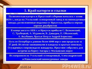 1. Край каторги и ссылки Политическая каторга в Иркутской губернии началась с ос