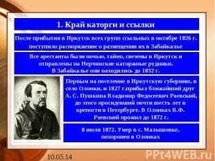 1. Край каторги и ссылки После прибытия в Иркутск всех групп ссыльных в октябре