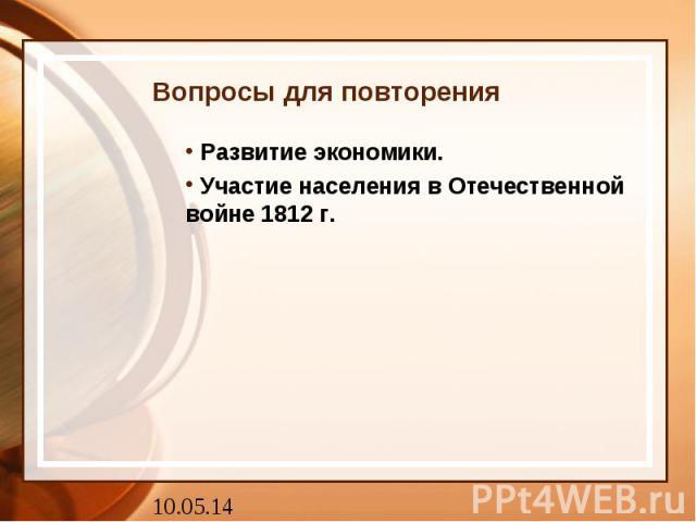 Вопросы для повторения Развитие экономики. Участие населения в Отечественной войне 1812 г.