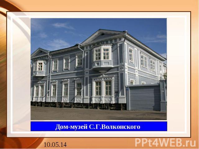 Дом-музей С.Г.Волконского