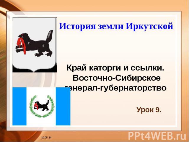 История земли Иркутской Край каторги и ссылки. Восточно-Сибирское генерал-губернаторство