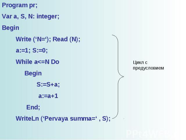 Program pr; Var a, S, N: integer; Begin Write ('N='); Read (N); a:=1; S:=0; While a