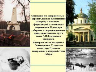 Отпевание его совершилось в церкви Спаса на Конюшенной площади, и в полночь 3 фе