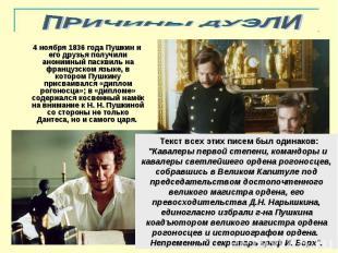 ПРИЧИНЫ ДУЭЛИ 4 ноября 1836 года Пушкин и его друзья получили анонимный пасквиль