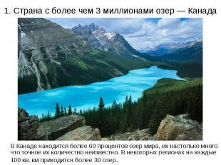 1. Страна с более чем 3 миллионами озер — Канада В Канаде находится более 60 про