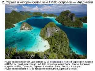 2. Страна в которой более чем 17500 островов — Индонезия Индонезия состоит больш
