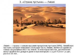 3. «Страна пустыни» — Ливия Ливия — страна с самым высоким процентом пустыни (99