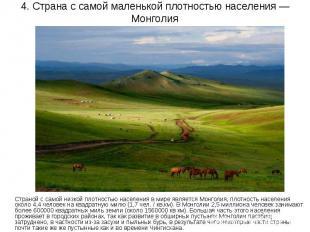 4. Страна с самой маленькой плотностью населения — Монголия Страной с самой низк