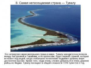 8. Самая непосещаемая страна — Тувалу Это четвертая самая маленькая страна в мир