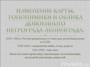 Изменение карты, топонимики и облика довоенного Петрограда-Ленинграда 11917-1941