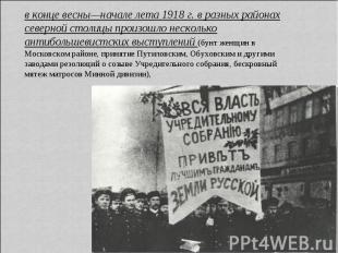 в конце весны—начале лета 1918 г. в разных районах северной столицы произошло не