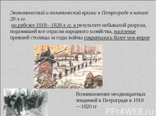 Экономический и политический кризис в Петрограде в начале 20-х гг. на рубеже 191