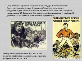 С переменами встретился обыватель и в календаре. В постановлении Советского прав