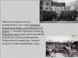 Пиком сплоченности всех политических сил стали похороны жертв революции, состояв