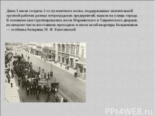 Днем 3 июля солдаты 1-го пулеметного полка, поддержанные значительной группой ра