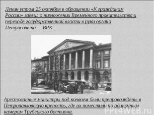 Ленин утром 25 октября в обращении «К гражданам России» заявил о низложении Врем