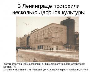 В Ленинграде построили несколько Дворцов культурыДворец культуры промкооперации