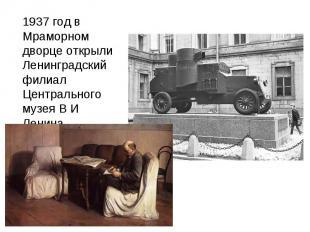 1937 год в Мраморном дворце открыли Ленинградский филиал Центрального музея В И