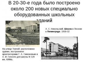 В 20-30-е года было построено около 200 новых специально оборудованных школьных