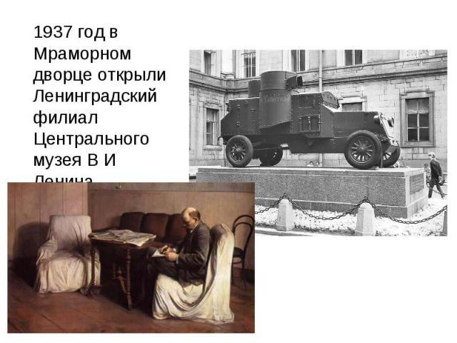 1937 год в Мраморном дворце открыли Ленинградский филиал Центрального музея В И Ленина