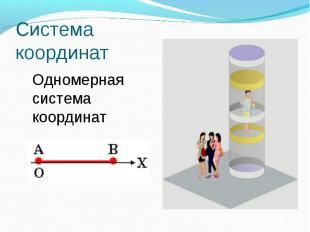 Система координатОдномерная система координат