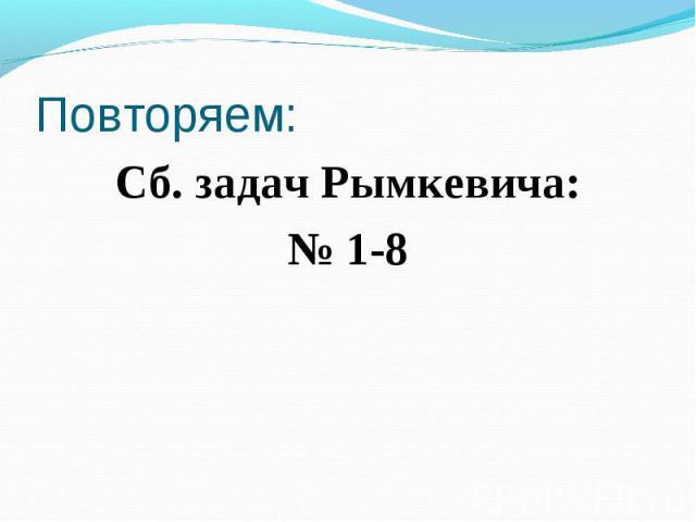 Повторяем:Сб. задач Рымкевича: № 1-8