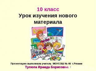 10 класс Урок изучения нового материала Презентацию выполнила учитель МОУСОШ № 4