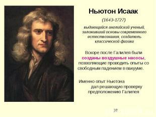 Ньютон Исаак (1643-1727) выдающийся английский ученый, заложивший основы совреме