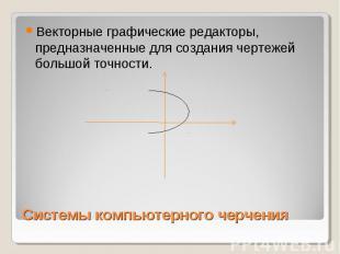 Векторные графические редакторы, предназначенные для создания чертежей большой т