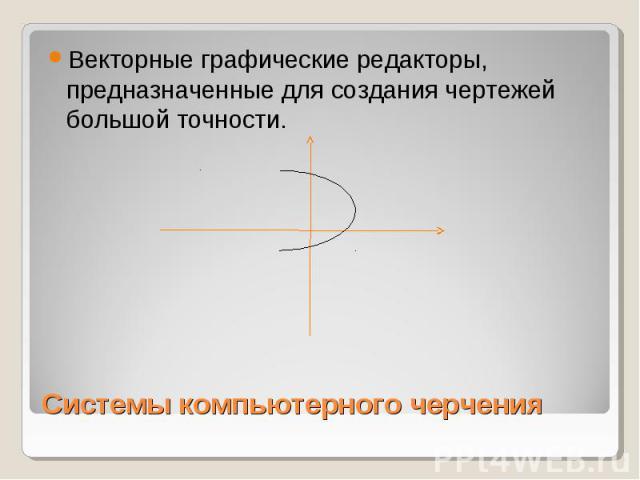 Векторные графические редакторы, предназначенные для создания чертежей большой точности. Системы компьютерного черчения