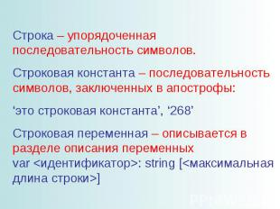 Строка – упорядоченная последовательность символов. Строковая константа – послед