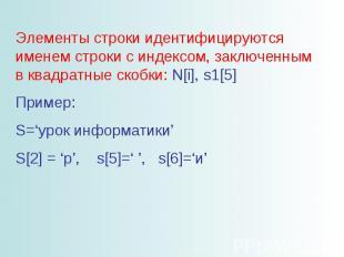 Элементы строки идентифицируются именем строки с индексом, заключенным в квадрат