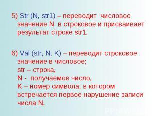 Str (N, str1) – переводит числовое значение N в строковое и присваивает результа