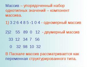 Массив – упорядоченный набор однотипных значений – компонент массива. 1) 3 2 6 4