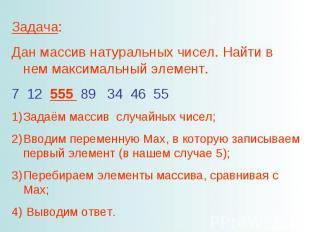 Задача: Дан массив натуральных чисел. Найти в нем максимальный элемент. 7 12 555