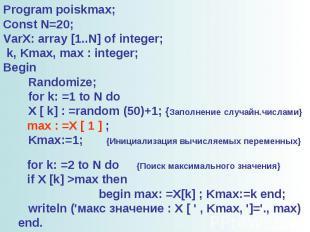 Program poiskmax; Const N=20; VarX: array [1..N] of integer; k, Kmax, max : inte