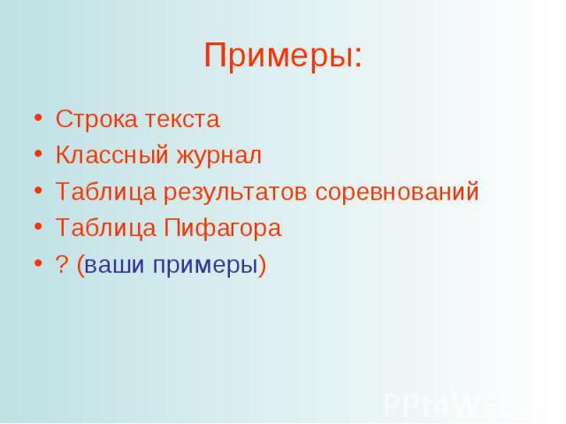 Примеры: Строка текста Классный журнал Таблица результатов соревнований Таблица Пифагора ? (ваши примеры)