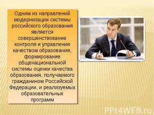 Одним из направлений модернизации системы российского образования является совер