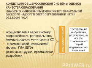 Концепция общероссийской системы оценки качества образования (одобрено обществен