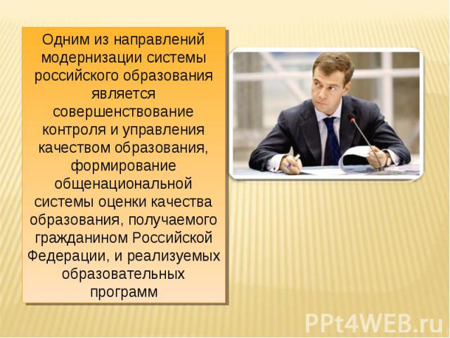 Одним из направлений модернизации системы российского образования является совершенствование контроля и управления качеством образования, формирование общенациональной системы оценки качества образования, получаемого гражданином Российской Федерации…