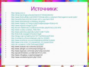 Источники: http://aida.ucoz.ru http://shop.top-kniga.ru/books/item/in/K*25000386