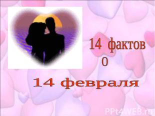 14 фактов о 14 февраля