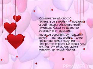 Оригинальный способ признаться в любви — подарить своей пассии обыкновенный... п