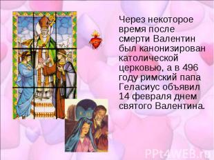 Через некоторое время после смерти Валентин был канонизирован католической церко